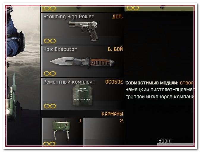 Как сделать чит aim